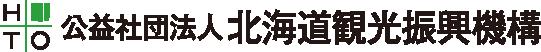 公益社団法人北海道観光振興機構 Copyright (c) 2021 GoodDay北海道LINE公式アカウント